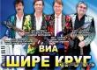 В Аткарске выступит с концертом легендарный ВИА «Шире круг»