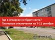 В центре Аткарска в течение недели будут отключать свет. Адреса