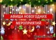 Опубликована афиша новогодних мероприятий-2020 в Аткарске