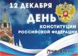 В День Конституции РФ юным аткарчанам вручат первые паспорта