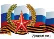 В Аткарске пройдут военно-патриотический форум и соревнования