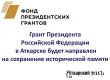 Грант Президента РФ в сумме 500 тысяч рублей получила школа № 1
