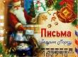 Аткарчане могут написать письмо Деду Морозу в Роспотребнадзоре