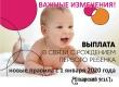 С 2020 года аткарчане при рождении первого ребенка будут получать 9708 рублей