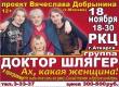 Группа «Доктор Шлягер» приедет в Аткарск с новой программой