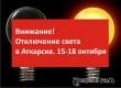 Массовые отключения света для жителей Аткарска. Адреса