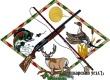 Аткарских охотников и рыболовов приглашают на собрание