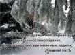 Михаил Болтухин об экваторе зимы: Ожидается сильное похолодание