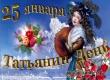 В Аткарском РКЦ состоится концерт «Она звалась Татьяна»