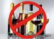В пятницу в Аткарском районе нельзя будет приобрести алкоголь