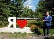 В парке артобъект «Я люблю Аткарск» заменят на более современный