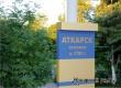 Жители Аткарска отметят 240-летие города в непривычном формате