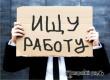 Пандемия. В Аткарске более чем в три раза увеличилась безработица