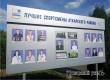 В День физкультурника обновлена Доска почета «Лучшие спортсмены Аткарского района»