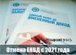 Налоговая инспекция: ЕНВД с 1 января 2021 года применяться не будет