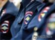 Полиция Аткарского района объявляет набор кандидатов на службу