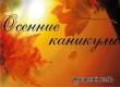 Осенние каникулы в Саратовской области могут продлить
