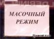 Восьмерых аткарчан наказали за нарушение масочного режима
