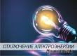 В Аткарске 30 ноября и 1 декабря пройдут отключения электричества