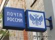 Стал известен режим работы отделений Почты России 3 и 4 ноября