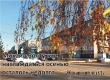 Михаил Болтухин: настоящая зима придет к середине ноября