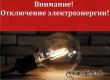 Жителей Аткарска ждут отключения электричества с 23 по 27 марта