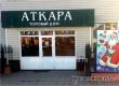 В ТД «Аткара» горожан ждут Рождественские скидки и распродажа