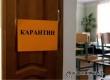В аткарских школах на карантин по ОРВИ закрыты 7 классов