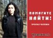 В Саратовской области пропала 15-летняя Анастасия Лысенко