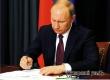 Путиным подписан указ о нерабочей неделе из-за коронавируса
