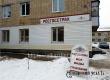 Аткарский офис «Росгосстраха» переехал в центр города