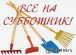 В Аткарском районе с 10 марта стартуют субботники