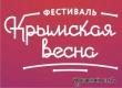 Аткарск присоединится к всероссийскому фестивалю «Крымская весна»