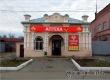 Старинное здание в центре Аткарска продают за 5,5 млн рублей
