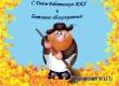 Работников ЖКХ в Аткарске поздравят в пятницу тринадцатого