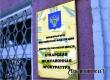 Межрайпрокуратура в суде добилась восстановления дорог в Аткарске