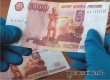 Аткарчане разменяли фальшивую 5-тысячную купюру при покупке самогона