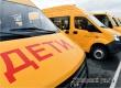 Аткарский район получил от Губернатора новый школьный автобус