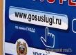 Аткарчан информируют о получении услуг ГИБДД через Госуслуги