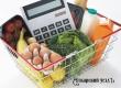 Стоимость продуктовой корзины в регионе составила 4309 рублей