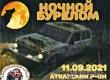 В Аткарском районе пройдут соревнования «Ночной бурелом-2021»