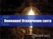 В Аткарске с 6 по 9 июля пройдут отключения света. Адреса