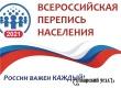 Скоро стартует первая цифровая Всероссийская перепись населения