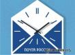 Почтовые отделения изменят график работы в связи с Днем России