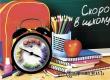 Аткарчан приглашают поучаствовать в акции «Помоги собраться в школу!»