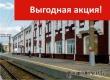 Аткарчане могут получить скидку на поездку электричкой в Саратов