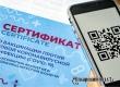 Стала известна дата введения QR-кодов в Саратовской области
