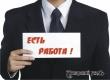 Аткарчан приглашают на работу в «Русагро», больницу и полицию