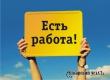 В Аткарском ЦЗН есть вакансии с зарплатой 100000 и 61500 рублей