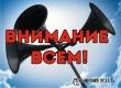 6 октября в Саратовской области прозвучит сигнал «Внимание всем!»
